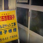 五百蔵ガラス店