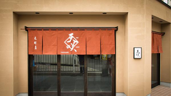 天咲 元町店