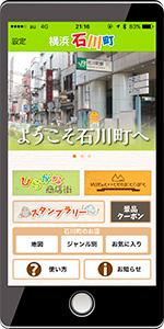 横浜石川町アプリ
