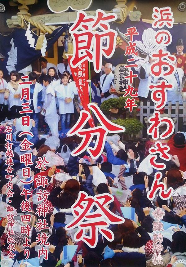 平成29年 節分祭