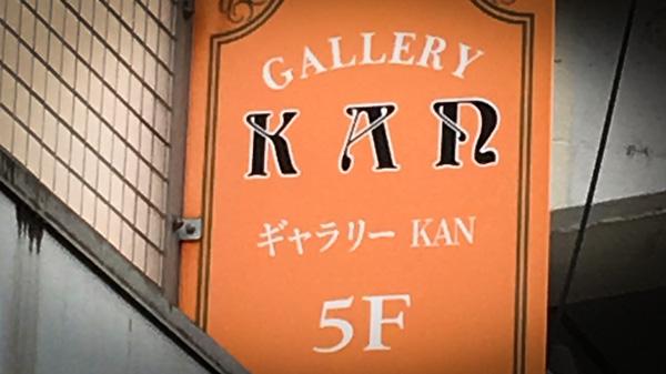 GALLERY KAN ギャラリー カン