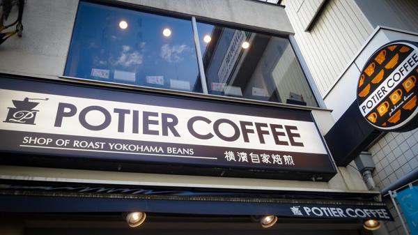 ポティエコーヒー石川町元町口店