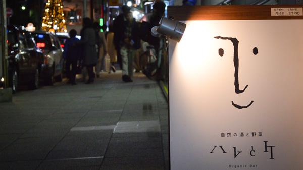 Organic Bar ハレとケ