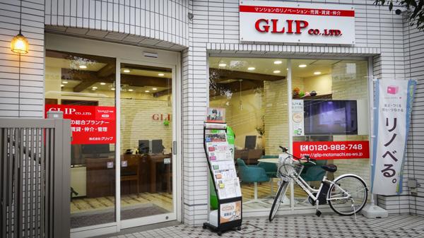 株式会社 グリップ元町支店