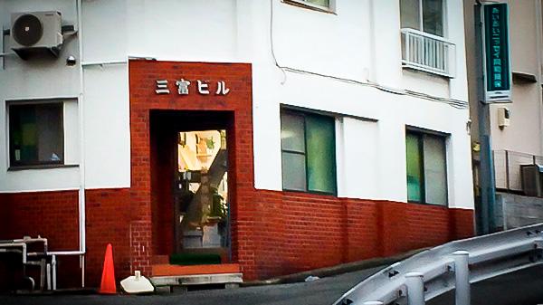 三富保険事務所株式会社