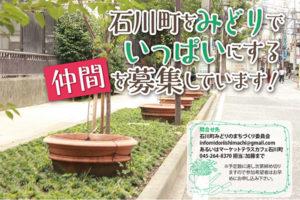 石川町みどりのまちづくり委員会