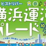 第5回 ヒストリバー 横浜運河パレード