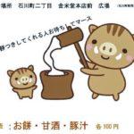 石川町の餅つきイベント