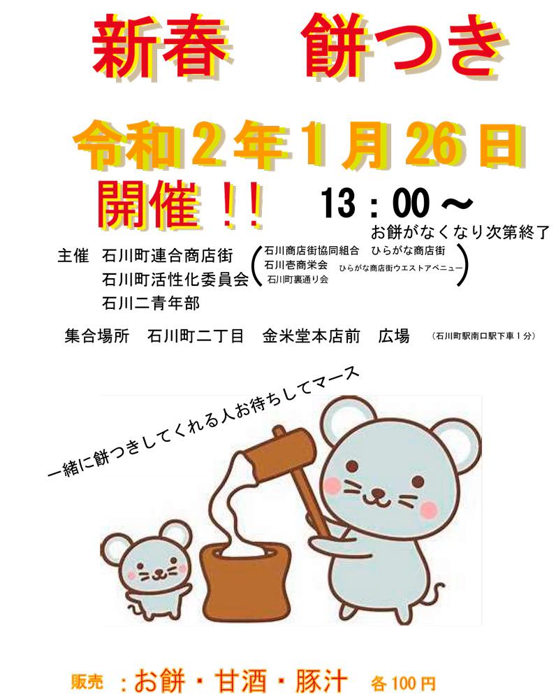 石川町 新春 餅つき