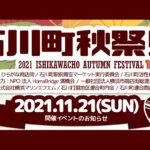 石川町秋祭り